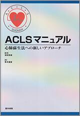 ACLSマニュアル