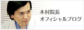 木村院長ブログ