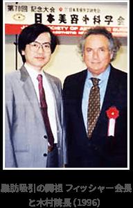 脂肪吸引の開祖 フィッシャー会長と木村院長(1996)