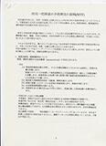 性同一性障害の手術療法の説明1/5