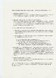 性同一性障害の手術療法の説明5/5