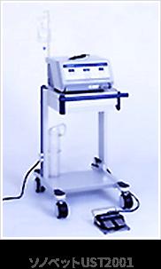超音波機器 ソノペットUST2001