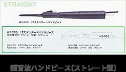 超音波ハンドピース(ストレート型)