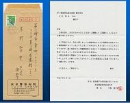 東京警察病院形成外科部長 大森喜太郎先生150