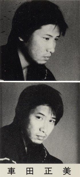 車田正美2枚写真
