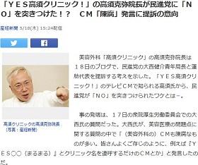 美容外科医の高須先生が提訴