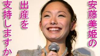 安藤美姫の出産を支持しますか?
