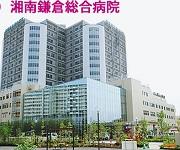 徳洲会:湘南鎌倉総合病院