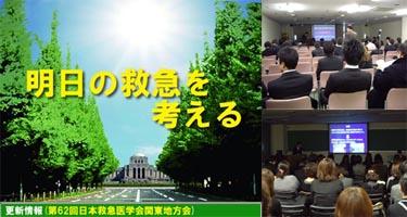 日本救急医学会.