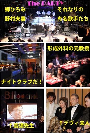 高須克弥先生のお誕生パーティー その2
