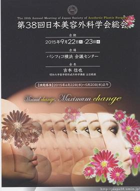 38回 日本美容外科学会