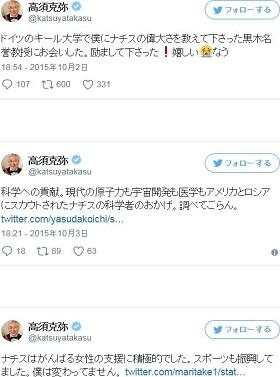 高須克弥 高須クリニック ナチス