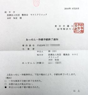 斡旋・仲裁 裁判所
