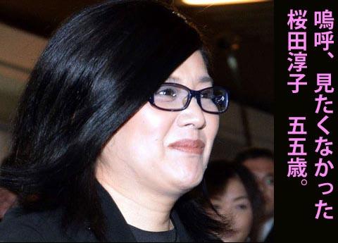 桜田淳子 55歳