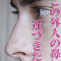 鼻の美容整形 鼻中隔延長