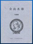 日本形成外科学会 会員名簿1988年版