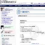 日本整形外科学会 研修会