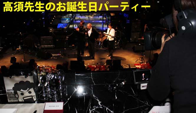 高須克弥先生のお誕生パーティーのコピー