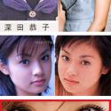 深田恭子の目の整形