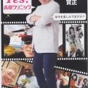 高須クリニック 高須克弥先生