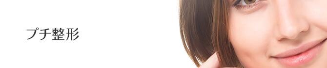 プチ整形:エラボトックス、唇・涙袋ヒアル注入