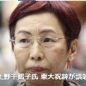 上野千鶴子の顔